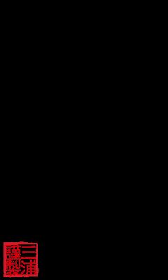 鯖寿司みうらロゴ