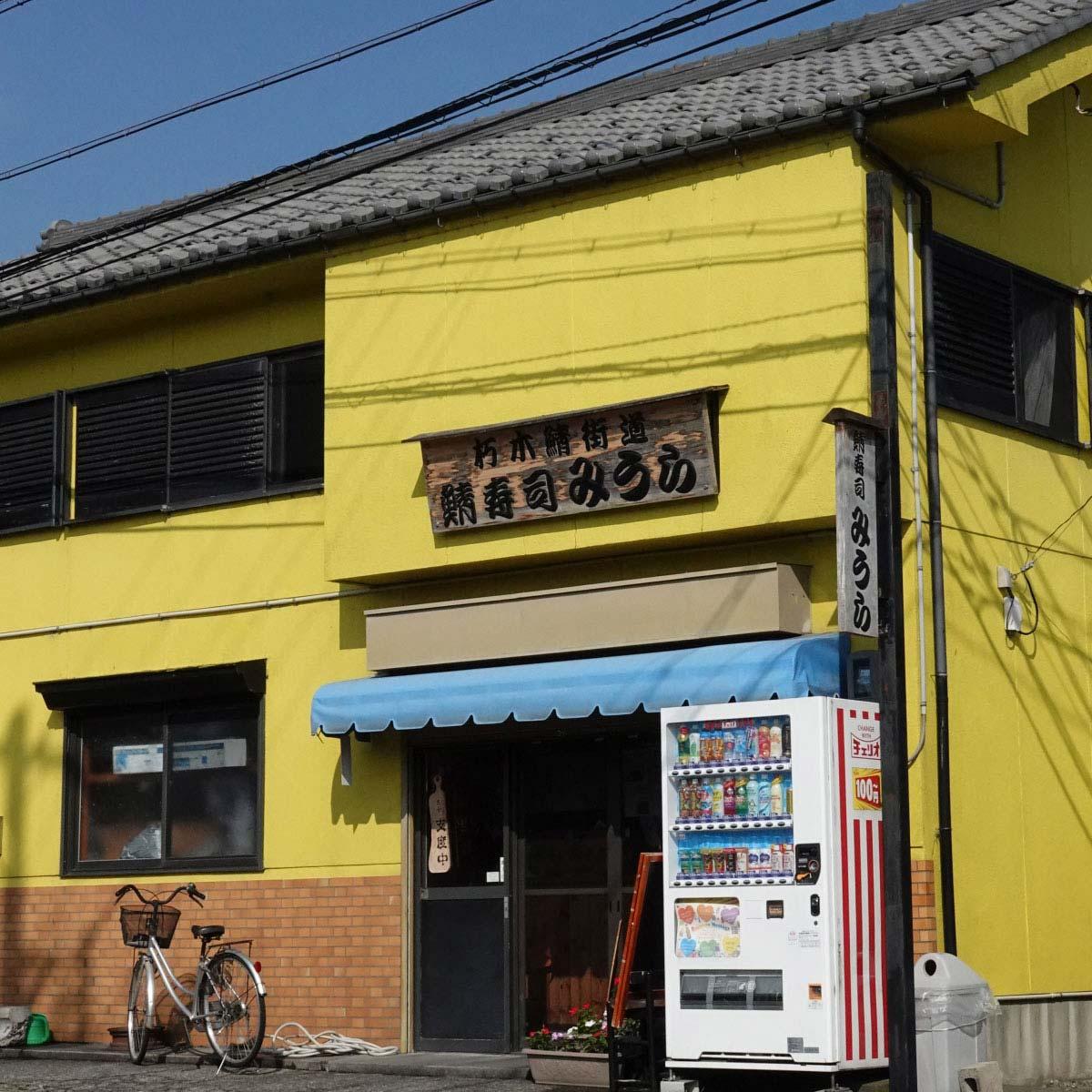 鯖寿司みうら店舗